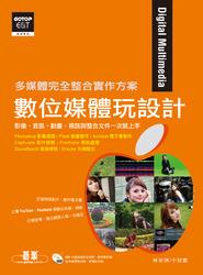 數位媒體玩設計-cover
