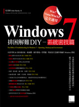 Windows 7 排困解難 DIY─系統密技篇-cover