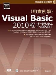 用實例學 Visual Basic 2010 程式設計-cover