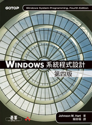 Windows 系統程式設計, 4/e (Windows System Programming, 4/e)