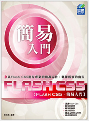 簡易 Flash CS5 入門