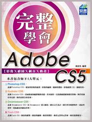 完整學會 Adobe CS5 ─影像 X 繪圖 X 網頁 X 動畫-cover