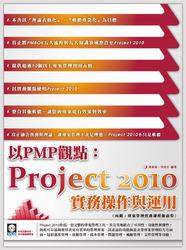 以 PMP 觀點─ Project 2010 實務操作與運用-cover