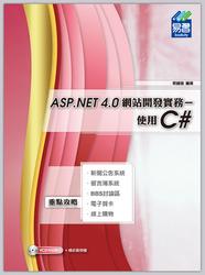ASP.NET 4.0 網站開發實務─使用 C#-cover