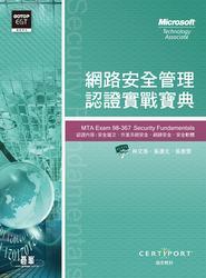 MTA Exam 98-367 網路安全管理認證實戰寶典(98-367: MTA Security Fundamentals)-cover