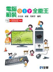 電腦組裝 DIY 全能王, 3/e-cover