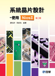 系統晶片設計─使用 Nios II, 2/e-cover