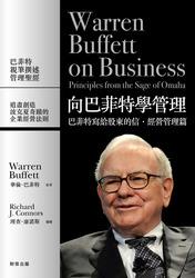 向巴菲特學管理─巴菲特寫給股東的信‧經營管理篇-cover