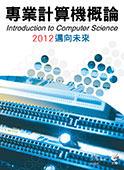 專業計算機概論 2012 邁向未來