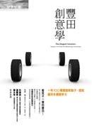 豐田創意學 ~ 一年 100 萬個創新點子,造就豐田永續競爭力, 2/e-cover