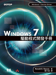 Windows 7 驅動程式開發手冊 (Windows 7 Device Driver)-cover