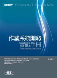 作業系統開發實戰手冊-以開發一個視窗多工作業系統為例-cover