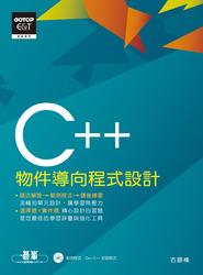 C++ 物件導向程式設計-cover