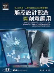 觸控設計觀念與創意應用-嵌入式系統、人機介面與 Android 專題實作-cover