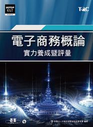 電子商務概論實力養成暨評量, 3/e-cover