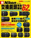 新 Nikon 交換鏡頭完全解析嚴選 62 款-cover