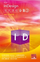 InDesign 視訊課程合集 (2)-cover