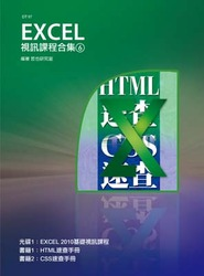 Excel 視訊課程合集 (6)-cover