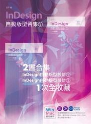 InDesign 自動版型合集 (3)-cover