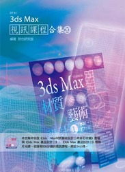 3ds Max 視訊課程合集(20)-cover