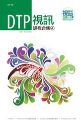 DTP 視訊課程合集 (4)-cover