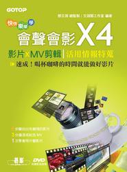 快快樂樂學會聲會影 X4 ─影片 X MV 剪輯活用情報特搜-cover