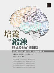 培養與鍛鍊程式設計的邏輯腦:世界級程式設計大賽的知識、心得與解題分享-cover