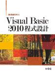 新思維系列 1 ─ Visual Basic 2010 程式設計-cover