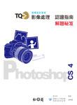 TQC+ 影像處理認證指南解題秘笈 Photoshop CS4-cover