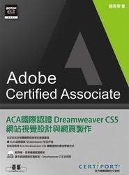 ACA 國際認證-Dreamweaver CS5 網站視覺設計與網頁製作-cover