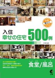 入住幸福住宅-餐廳、衛浴 500 例-cover