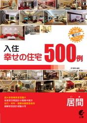 入住幸福住宅-客廳 500 例-cover