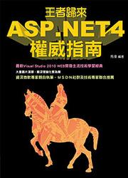王者歸來-ASP.NET 4 權威指南-cover