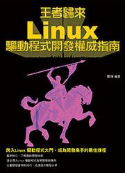 王者歸來-Linux 驅動程式開發權威指南-cover