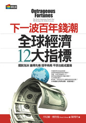 下一波百年錢潮─全球經濟 12 大指標 (Outrageous Fortunes:The Twelve Surprising Trends That Will Reshape the Global Economy)-cover