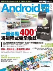 Android 無料下載 NO.1-cover