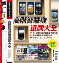 高階智慧機選購大全 (2011 新機大全 + NOKIA 手機活用術 + 手機 GoGo No.83)-cover