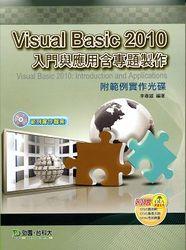 Visual Basic 2010 入門與應用含專題製作-cover