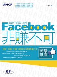 Facebook 非賺不可-臉書行銷設計攻略-cover