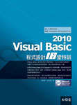 Visual Basic 2010 程式設計 16 堂特訓-cover