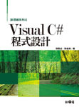 新思維系列 2 ─ Visual C# 程式設計-cover