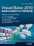 Visual Basic 2010 與自動化系統監控-RS232 串列通訊篇-cover