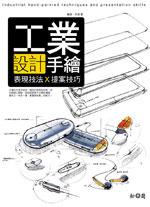 工業設計手繪─表現技法 X 提案技巧-cover
