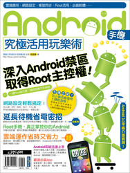 Android 手機究極活用玩樂術-cover
