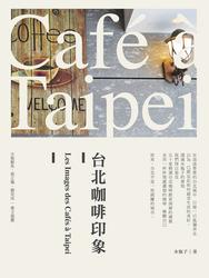 台北咖啡印象-cover