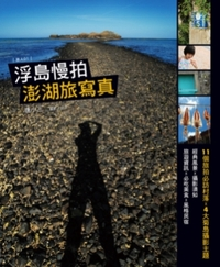 浮島慢拍-澎湖旅寫真-cover