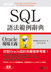 Oracle SQL 語法範例辭典-cover