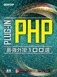 PHP Plug-in 最強外掛 100 選 (Plug-In PHP: 100 Power Solutions: Simple Solutions to Practical PHP Problems)-cover