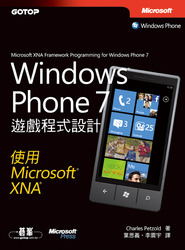 Windows Phone 7 遊戲程式設計-使用 Microsoft XNA (Programming Windows Phone 7: Microsoft XNA Framework Edition)-cover
