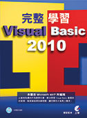 完整學習 Visual Basic 2010
